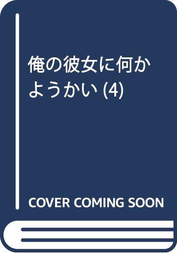 俺の彼女に何かようかい(4) (ガンガンコミックス)