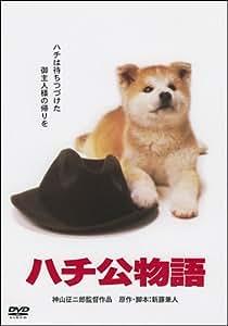 Amazon.com: Japanese Movie - Hachiko Monogatari [Japan DVD ...