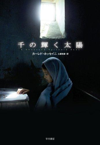 千の輝く太陽 (ハヤカワepiブック・プラネット)
