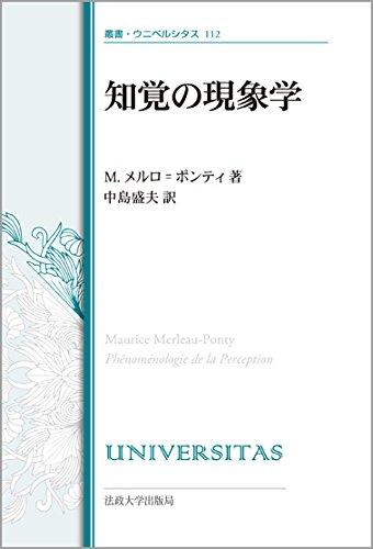 知覚の現象学 〈改装版〉 (叢書・ウニベルシタス)