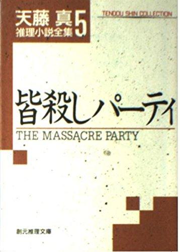 皆殺しパーティ―天藤真推理小説全集〈5〉 (創元推理文庫)