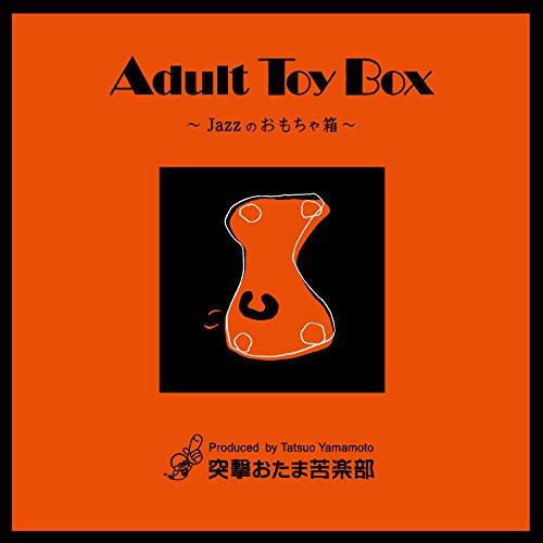 A-MATO / アダルト・トイ・ボックス ~ジャズのおもちゃ箱~