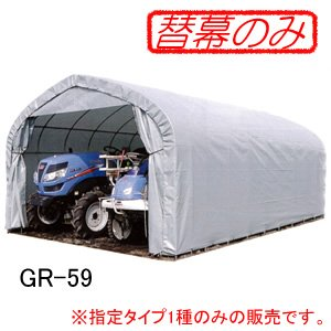 パイプ倉庫 GR-59/GR-189用 張替天幕 GR(グレー) B00Q9FVBZI
