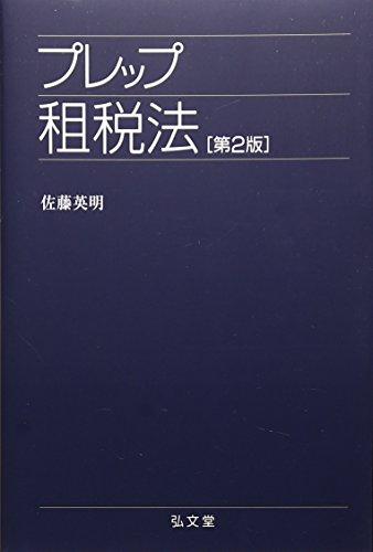 プレップ租税法〈第2版〉 (プレップシリーズ)