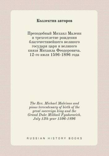 Download The Rev. Michael Maleinos and pious tercentenary of birth of the great sovereign king and the Grand Duke Mikhail Fyodorovich. July 12th year 1596-1896 (Russian Edition) pdf