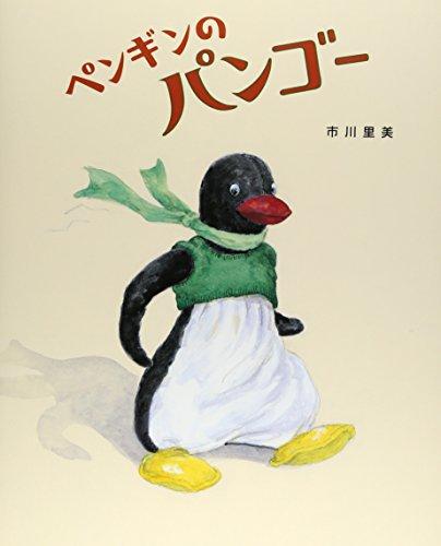 ペンギンのパンゴー