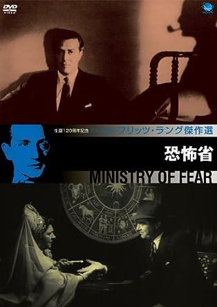 Amazon | フリッツ・ラング傑作選 恐怖省 [DVD] | 映画