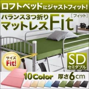 マットレス セミダブル【Fit】モスグリーン ロフトベッドにジャストフィット!バランス3つ折りマットレス【Fit】フィット 6cm【代引不可】 B01B54R372