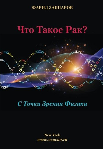 What is Cancer?: New Theory (Russian Edition)