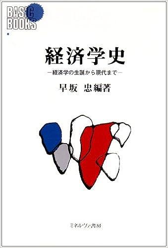 Paras e-kirjahaku Keizai gakushi: Keizaigaku no seitan kara gendai made (Basic books) (Japanese Edition) in Finnish PDF DJVU FB2 462301858X