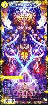 百獣槍 ジャベレオン /頂天聖 レオザワルド 3D龍解カード デュエルマスターズ 龍解オールスターズ dmx18-006