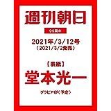 週刊朝日 2021年 3/12 増大号