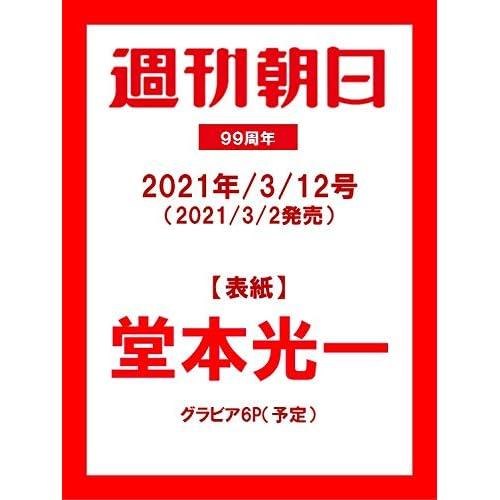 週刊朝日 2021年 3/12 増大号  表紙画像