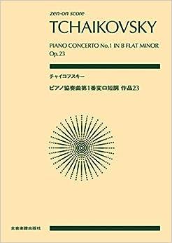zen-on score チャイコフスキー:ピアノ協奏曲第1番変ロ短調作品23 (zen‐on score)