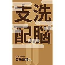 SENNOUSHIHAI (Japanese Edition)