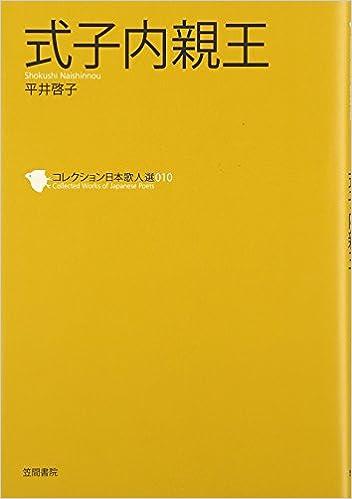 式子内親王 (コレクション日本歌人選)