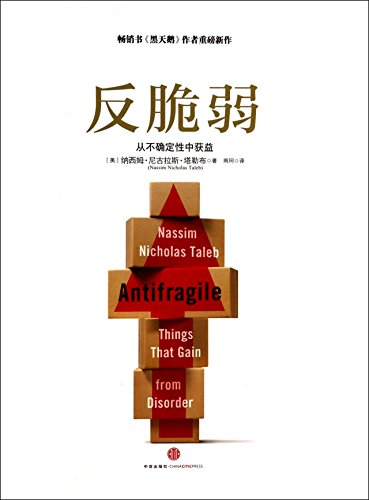 antifragile-things-that-gain-from-disorder-chinese-edition