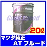 MAZDA マツダ純正 ATFオイル オートマ・トランスミッション用 M-5 FN型用 20L K020-W0-047E