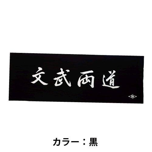 Tenugui BUNBU-RYOUDO Japanese hand towel