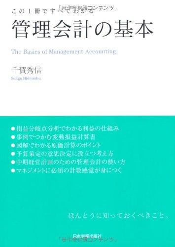 この1冊ですべてわかる 管理会計の基本