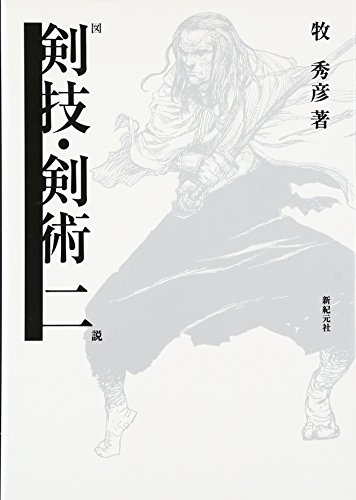 4883173585 - Hidehiko Maki; Shinkigensha.: Zusetsu kengi kenjutsu. 2 - Livre