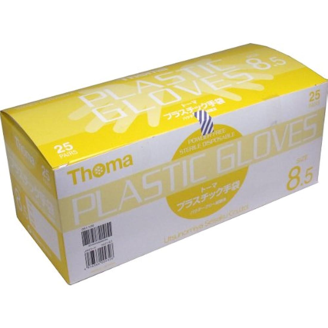 アライメントトレイル入口トーマ プラスチック手袋 パウダーフリー 滅菌済 サイズ8.5 25双入