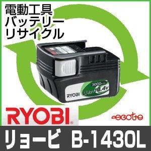 【お預かり再生】 B-1430L 14.4V 3.0Ah リョービ RYOBI 電動工具 バッテリー リサイクル サービス 1個単位 【6ヶ月保証付】 B019W1QDB2