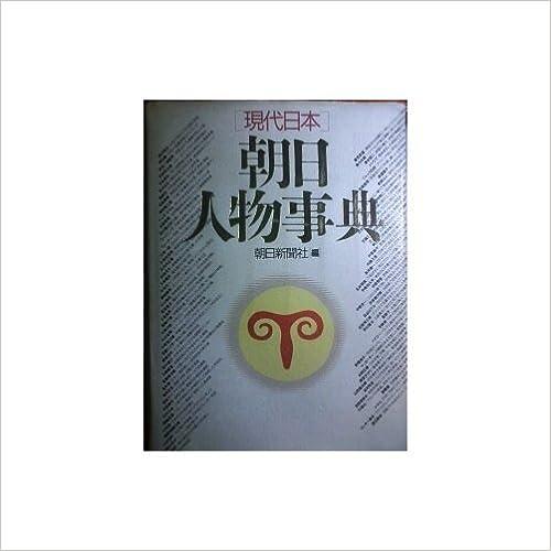 Book's Cover of 現代日本 朝日人物事典 (日本語) 単行本 – 1990/12/10