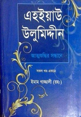 Ebook Ihya Ulumudin