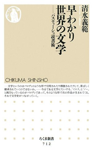 早わかり世界の文学―パスティーシュ読書術 (ちくま新書)