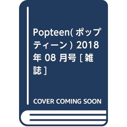Popteen 2018年8月号 画像 A