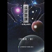 流浪地球(经典短篇选) (Chinese Edition) book cover