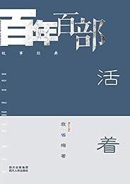 活着 (Chinese Edition)