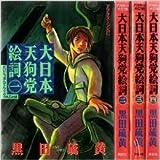 大日本天狗党絵詞 コミック 全4巻完結セット (アフタヌーンKC)