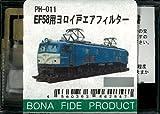 BONA FIDE PRODUCT(ボナファイデプロダクト) BONA FIDE PRODUCT(ボナファイデプロダクト) 16番(HO) EF58用 ヨロイ戸エアフィルター