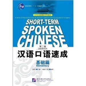Short-t erm Spoken Chinese: Elementary (2nd Edition) (English and Chinese Edition) by Cheng Wen Ma Jian Fei Li De Jun(January 1, 2007) Paperback