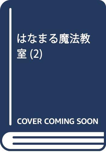 はなまる魔法教室 2 (裏少年サンデーコミックス)