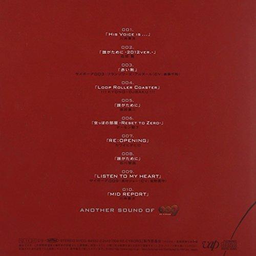 9 - Another Sound Of 009 Re:Cyborg [Japan LTD CD] VPCG-84932
