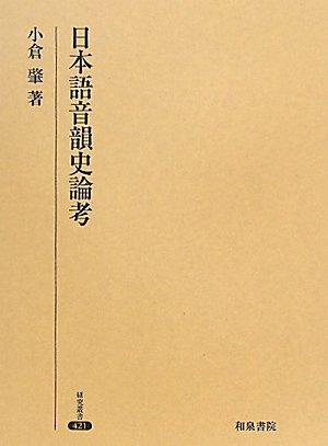 日本語音韻史論考 (研究叢書)
