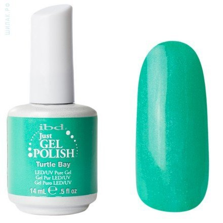 IBD JUST GEL UV/LED Gel Polish ~ A TO Z ~ All Colours and Coats on this Listing ~ Genuine IBD ~ Trusted Seller (Turtle Bay) by - Turtle Lacquer