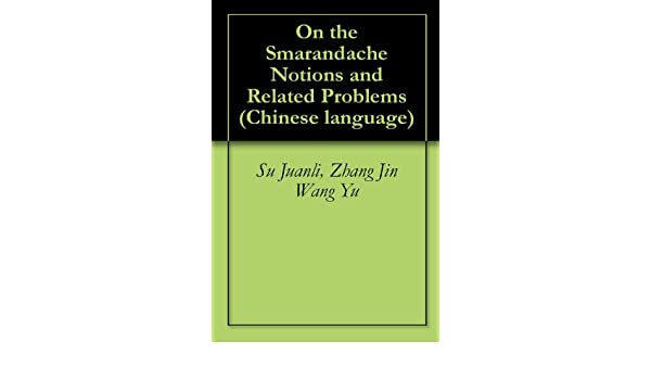 On the Smarandache Notions and Related Problems (Chinese language)