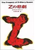 Zの悲劇 (ハヤカワ・ミステリ文庫)
