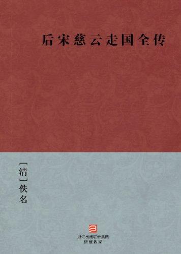 Hou SongCi Travel the country biography  (Hou Song Ci Yun Zou Guo Quan Zhuan ) -- Simplified Chinese Edition -- BookDNA Chinese Classics