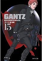 GANTZ 15 (集英社文庫―コミック版) 文庫