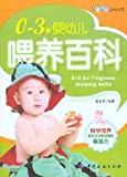0 ~ 3-year-old infant and young child feeding Wikipedia(Chinese Edition)
