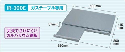 IR−100E 岩谷産業 (イワタニ) レンジテーブル
