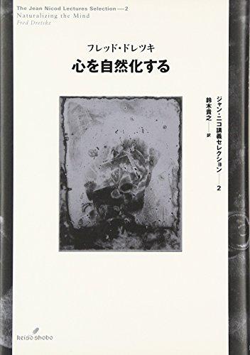 心を自然化する (ジャン・ニコ講義セレクション 2) (ジャン・ニコ講義セレクション 2)