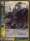 Romance of the Three Kingdoms Wars TCG Ryomo 6-055 SR
