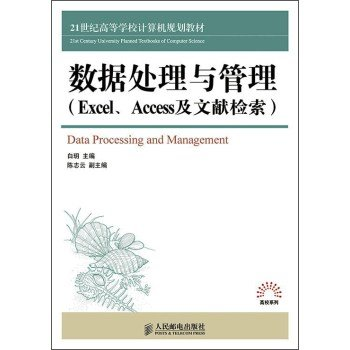 Data processing and management (Excel. Access and literature search)(Chinese Edition) pdf