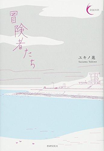 冒険者たち (新鋭短歌シリーズ38)